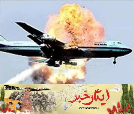 دو سرنگونی هواپیما و دو موضع متفاوت!