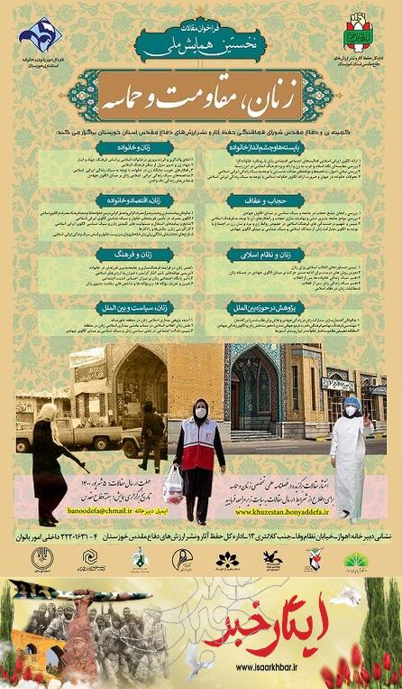 نخستین همایش ملی زنان، مقاومت و حماسه برگزار میشود
