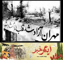 روایتی از آزادسازی مهران