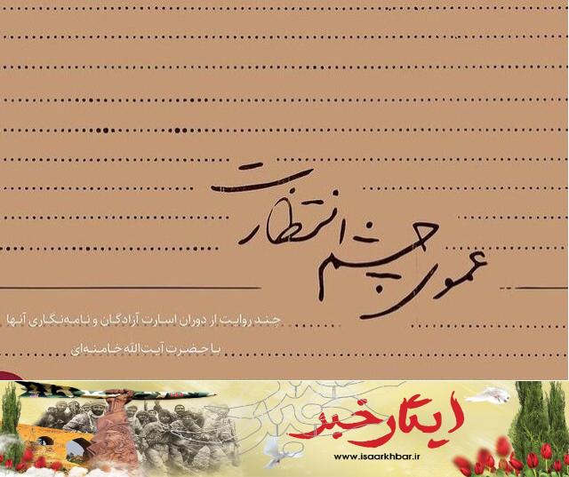 ۶ داستان واقعی از خاطرات آزادگان بازخوانی شد